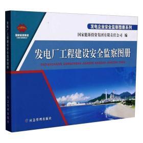 发电厂工程建设安全监察图册/发电企业安全监察图册系列