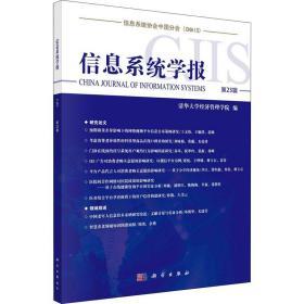 信息系统学报第23辑