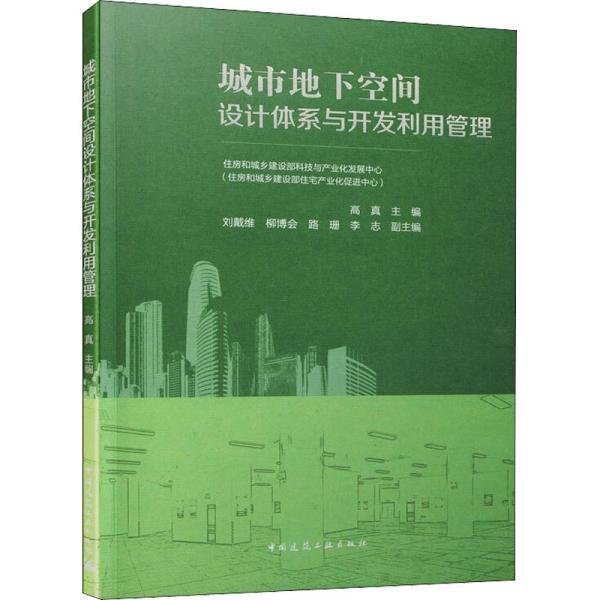 城市地下空间设计体系与开发利用管理