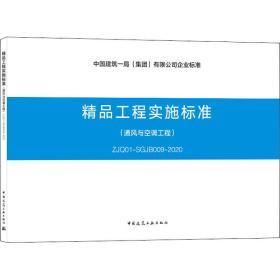 精品工程实施标准(通风与空调工程) zjq01-sgjb009-2020 建筑规范  新华正版
