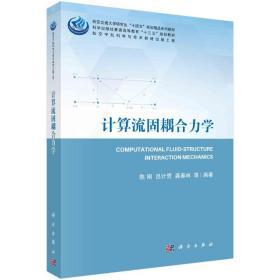 计算流固耦合力学(西安交通大学十四五规划精品系列教材) 国防科技 陈刚等 新华正版
