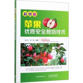 彩图版苹果优质安全栽培技术 种植业 张立功,薛雪 新华正版