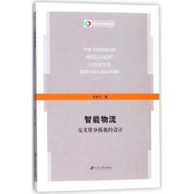智能物流交叉带分拣机的设计/电气工程系列丛书