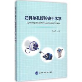 妇科单孔腹腔镜手术学