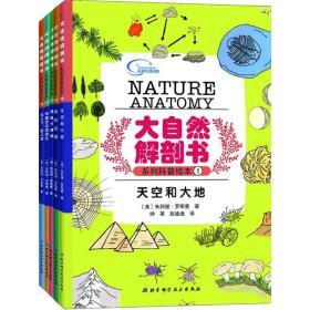 大自然解剖书系列科普绘本(套装共5册)