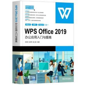 WPS Office 2019办公应用入门与提高