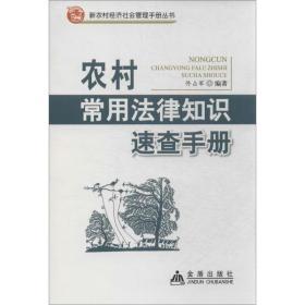 新农村经济社会管理手册丛书:农村常用法律知识速查手册
