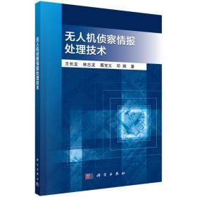 无人机侦察情报处理技术 国防科技 王长龙,林志龙,葛宝义,邓辉 新华正版