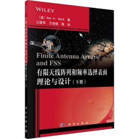 有限天线阵列和频率选择表面理论与设计(下册)