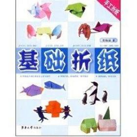 手工折纸:基础折纸