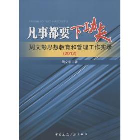 凡事都要下功夫:周文彰思想教育和管理工作实录(2012)
