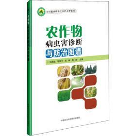 农作物病虫害诊断与防治图谱 种植业 刘清瑞,马海,朱峰,李盼 新华正版