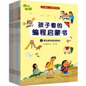 孩子看的编程启蒙书(全8册,提升逻辑思维,学习人工智能知识)