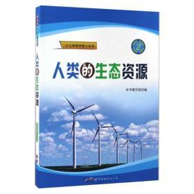 人类的生态资源/少儿环保科普小丛书