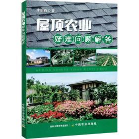 屋顶农业疑难问题解答