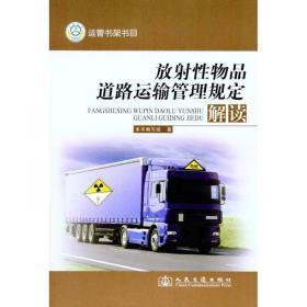 放射性物品道路运输管理规定解读