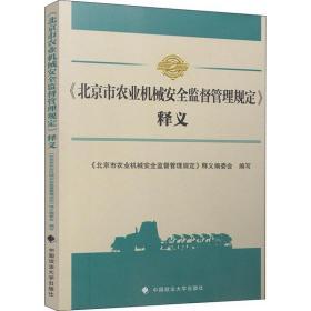北京市农业机械安全监督管理规定释义