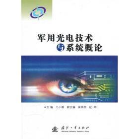 军用光电技术与系统概论