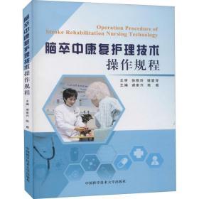 脑卒中康复护理技术操作规程