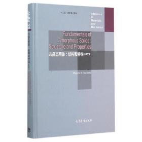 非晶态固体:结构和特性(英文版)