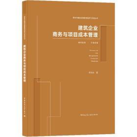 建筑企业商务与项目成本管理(精)/新时代基础设施管理创新与实战丛书