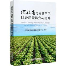 河北省马铃薯产区耕地质量演变与提升