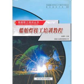 船舶焊接工培训教程 国防科技 金鹏华 新华正版
