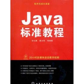 Java标准教程