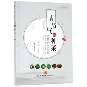 二十四节气话种菜