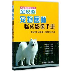 宠物医师临床影像手册 兽医 张红超,卓国荣,刘建柱 主编 新华正版