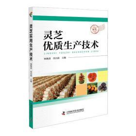 (三农)灵芝优质生产技术