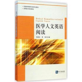 医学人文英语阅读