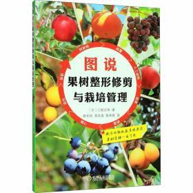 图说果树整形修剪与栽培管理 种植业 ()三轮正幸 新华正版