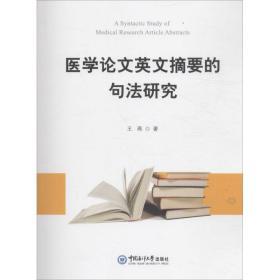 医学论文英文摘要的句法研究