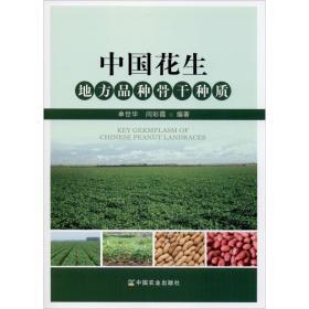 中国花生地方品种骨干种质 种植业 单世华,闫彩霞 新华正版
