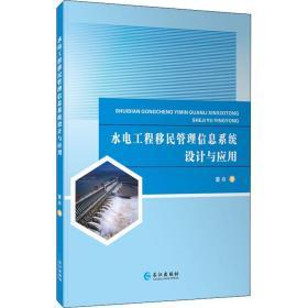 水电工程移民管理信息系统设计与应用
