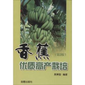 香蕉优质高产栽培(第2版) 种植业 黄秉智 新华正版