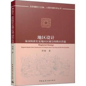 地区设计:秦汉隋唐长安地区区域空间秩序营建