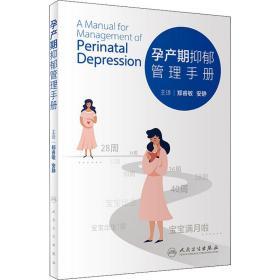 孕产期抑郁管理手册