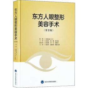 东方人眼整形美容手术(第2版)