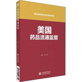 美国药品流通监管/国外食品药品法律法规编译丛书