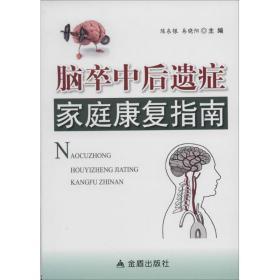 脑卒中后遗症家庭康复指南