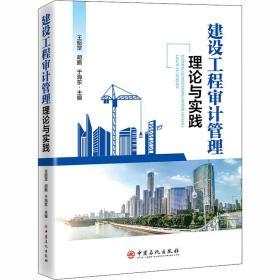 建设工程审计管理理论与实践