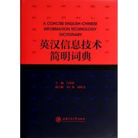 英汉信息技术简明词典