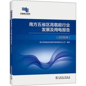 南方五省区高载能行业发展及用电报告(2019 年)