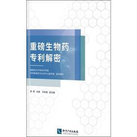 重磅生物药专利解密