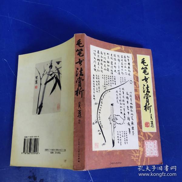 兰竹石初步/国画初步系列教学丛书
