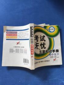 考试无忧三基知识手册:初中化学