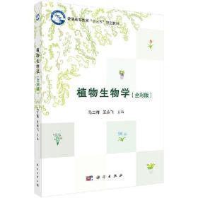 现货 植物生物学 普通高等教育 十三五 规划教材 全彩版 马三梅 王永飞 科学出版社