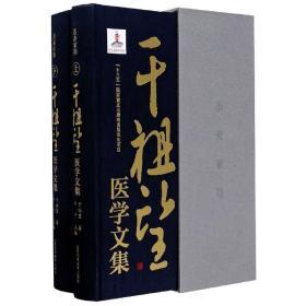 茧斋索隐(干祖望医学文集上下)(精)